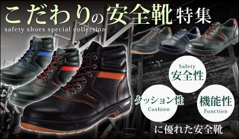 安全靴通販