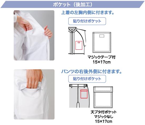 ポケット付き食品工場白衣