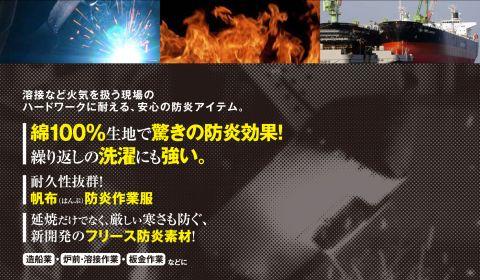 アリオカ防炎作業服溶接用トップページ