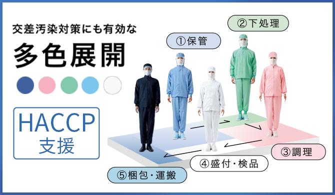 HACCP対応白衣