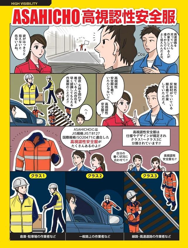 高視認性安全服漫画