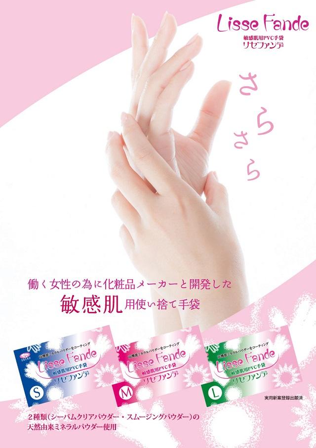 医療・介護用使い捨て手袋