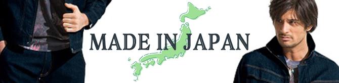 日本製作業服